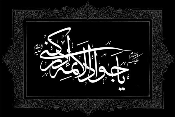 La Vie et le Martyre de l`Imam Jawad (P)