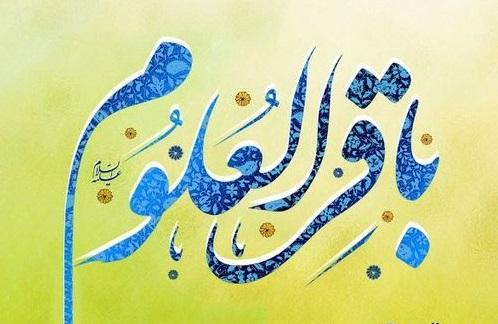 A l'occasion de naissance d'Imam Mohammad al Baqir (p)