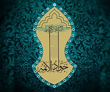 Qui est l`Imam Muhammad Taqi Jawad (P)?