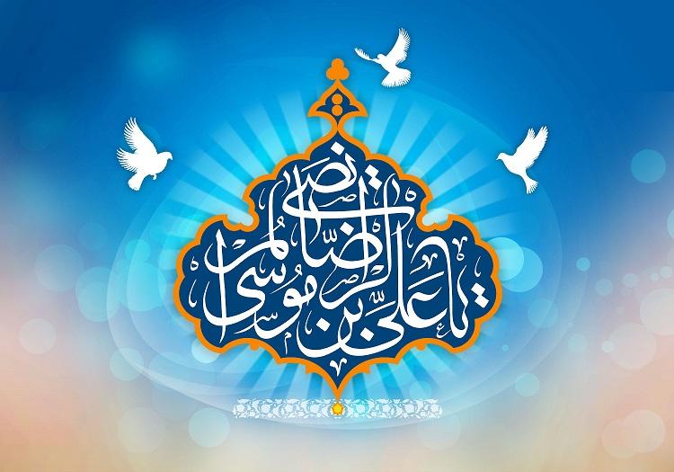 l'heureuse anniversaire de la naissance de L'Imâm ar-Ridâ