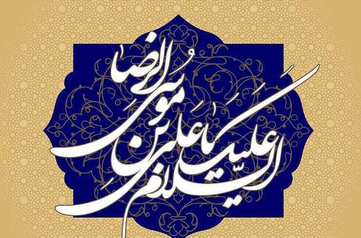 La prière en commun dans les propos de l`Imam Réza