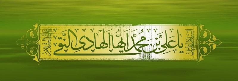 La naissance de l`Imam an-Naghi al-Hadi