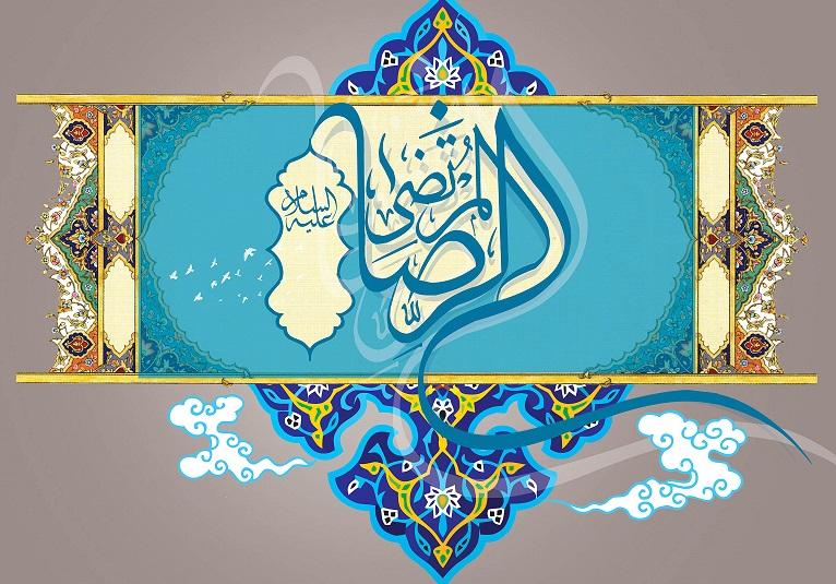 L`anniverssaire de la naissance de l`Imam Al-Ridha