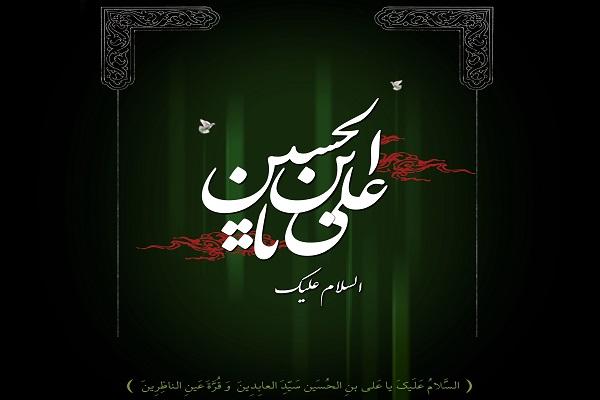 Un peu sur Imam al-Sajjâd (a)