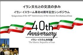 Conférence sur le dialogue entre l'islam, le christianisme et le bouddhisme au Japon