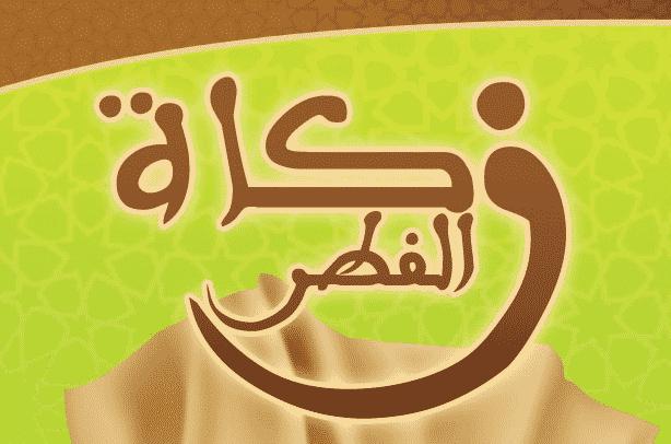 La Zakat el Fitr et ses bénéfices