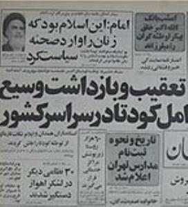 Les révélations de l'Imam Khomeiny (paix à son âme) après le coup d'état raté de Nohjah