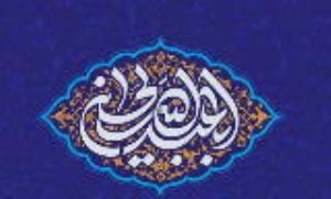 3 Chaâbâne l'Anniversaire de la Naissance de l'Imam Al Hussein
