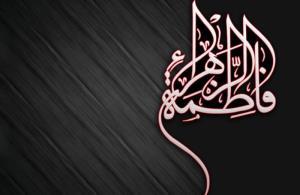 Les derniers jours de Fatima (as) : « Je veux laver les cheveux et les vêtements de mes enfants, bientôt orphelins ! »