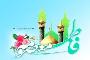 Festivités de l'anniversaire de Hazrate Masoumeh (sa) en Suède
