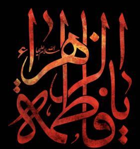 Iran: deuil pour le martyre; anniversaire de Fatima az-Zahra (P)