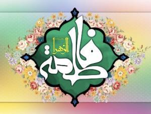 Fatima az-Zahrâ