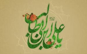 Les paroles de l`Imam Ali (as)