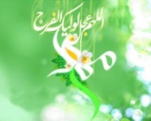 La naissance de l`Imam al Mahdi (p) : Un nouveau rendez-vous avec l`Islam