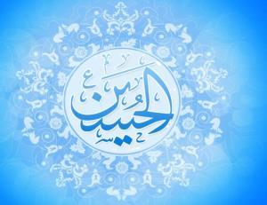 La naissance de l'Imam Hussein (as)