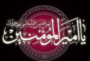 Le Martyr De L'Imam Ali