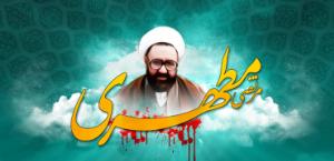 Enseignement selon les mots de l`Imam Khomeini (Que DIEU sanctifie son noble secret)