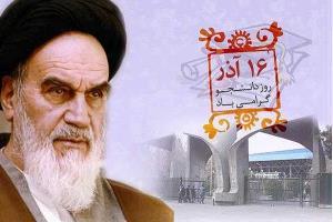 Le 7 décembre, journée nationale de l'étudiant en Iran.