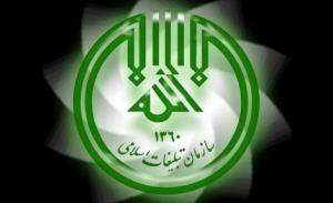 """La Création de """"la fondation islamique pour la prédication"""""""
