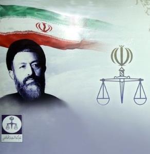 28 juin, journée nationale du pouvoir judiciaire