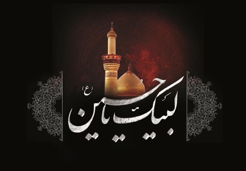 Muharram, le mois du soulèvement et du combat.