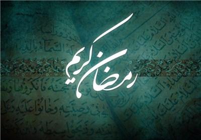 Ramadan, le festin de Dieu