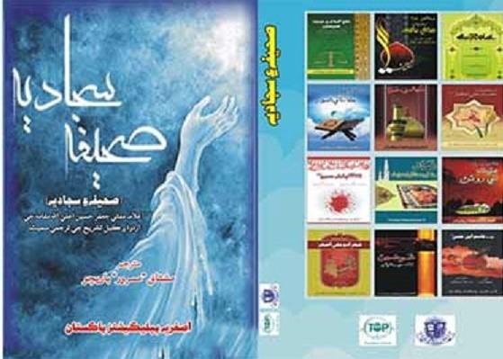 Traduction du Sahifah Sajjadiyyah en sindhi publié au Pakistan