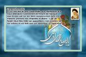 L`anniversaire de la naissance du douzième Imam