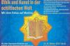 Une conférence internationale sur les études chiites est prévue à Berlin