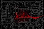 L`Anniverssaire du martyre de l`Imam Sadiq (P)