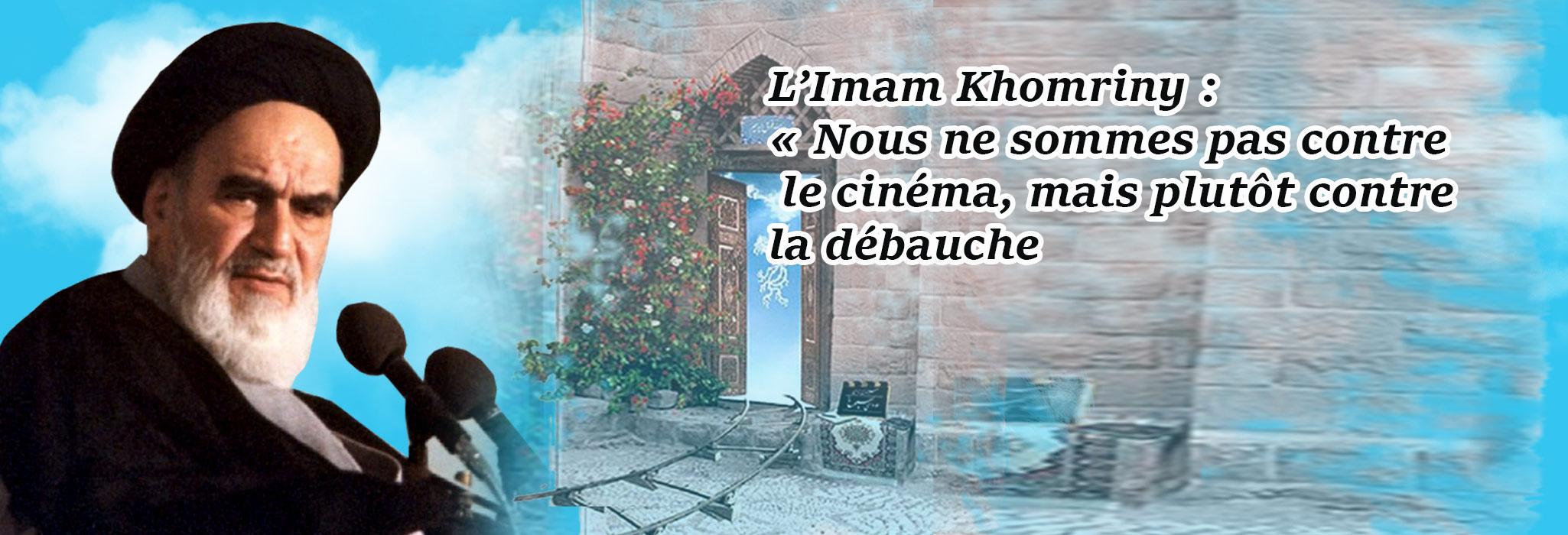 """L`Imam Khomeiny: """" Nous ne sommes pas contre le cinéma, nous sommes contre la débouche."""""""