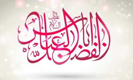 4 Cha`aban,Heureuse Naissance d` Abul-Fadl al-Abbass Ibn Ali
