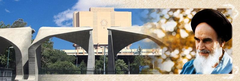 La journée étudiante en Iran