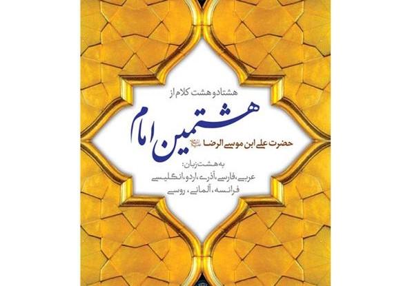 «Quatre-vingt-huit paroles de l'Imam Ali ibn Moussa al-Reza (a.s)» en huit langues