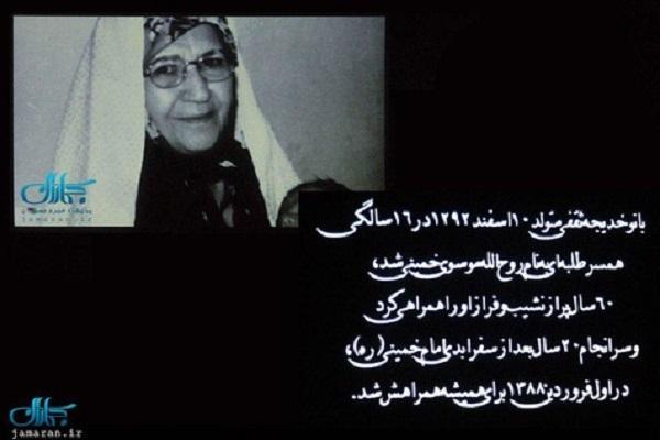 La présentation du documentaire « la dame bénie de l'Iran »