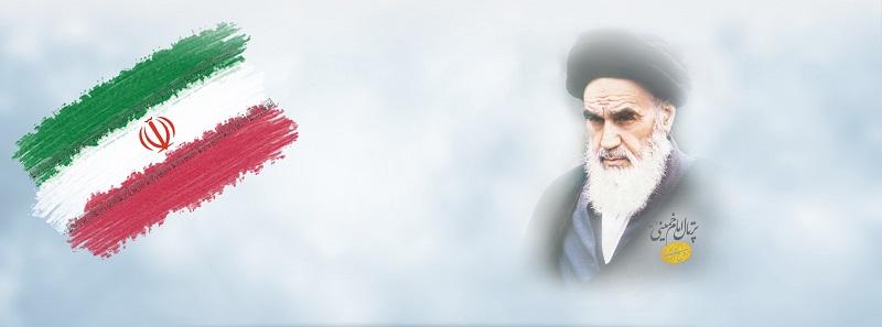 La Révolution Islamique et ses apports 2