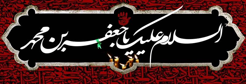 A l'occasion du martyre de l'Imam Jaafar Sdiq