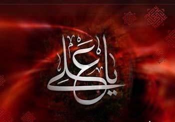 Histoire du Martyre de l'Imam Ali (as)