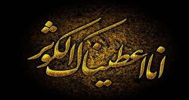 Qui étaient les prétendants de la dame Al-Zahra