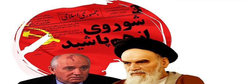 Lettre de l`Imam Khomeiny à Mikhael Gorbatchev