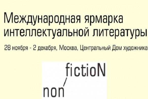 Exposition de livres coraniques et religieux à Moscou