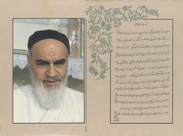 Les martyrs et les combattants dans la parole de l'Imam Khomeiny (paix à son âme).