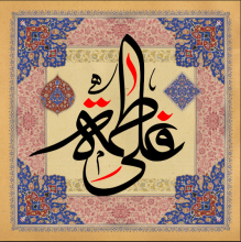 L'inférence coranique par rapport au mariage de l'Imam Ali avec la dame Fatima Al-Zahra (les bénédictions de Dieu soient sur eux).
