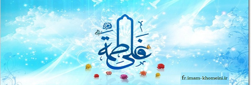 Mariage de l`Imam Ali et Hazrat Fatima