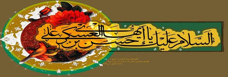 Martyre de l`Imam Hassan Al-Askari