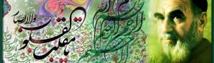 Félicitations de l`Imam Khomeini pour la nouvelle année