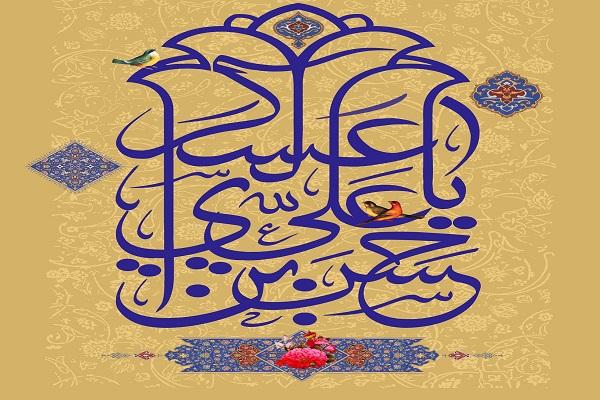 Les musulmans chiites célèbrent l`anniversaire de naissance de l`Imam Hassan al-Askari (P)