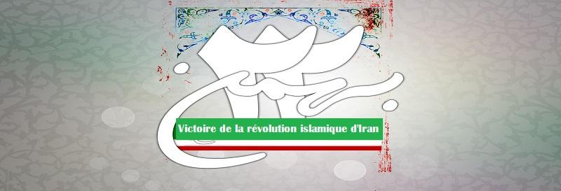 40ème année de Révolution islamique