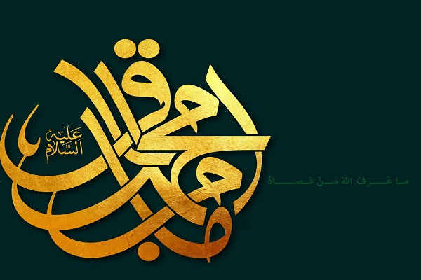 Le cinquième Imam, MUHAMMAD AL BAQIR (as)