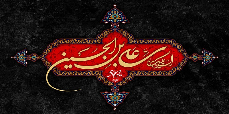Le martyre de l`Imam Sajjad